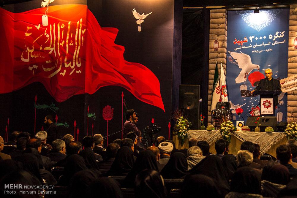 نخستین کنگره ملی ۳۰۰۰ هزار شهید خراسان شمالی