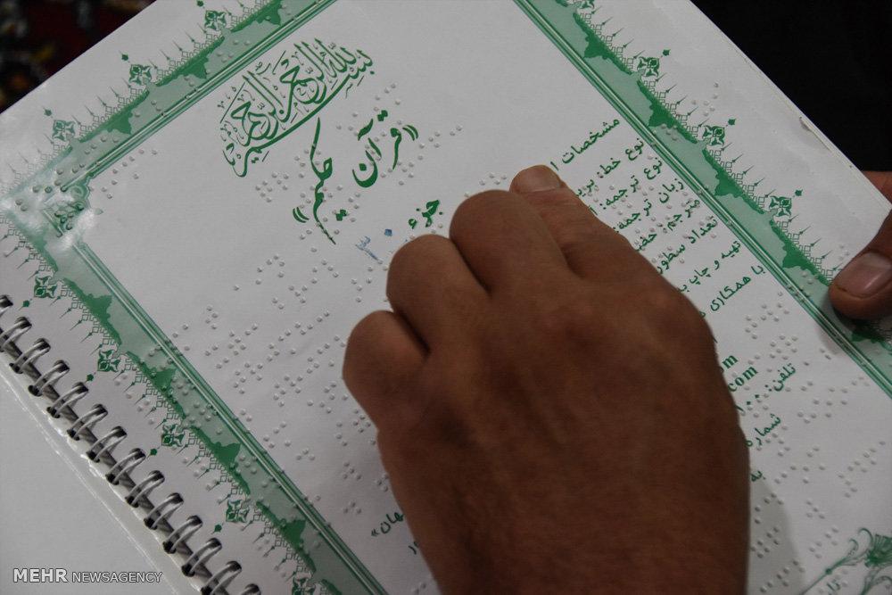 روح الله ، کار آفرین روشندل شهرضایی