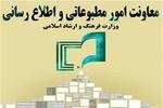 منع تبلیغات انتخاباتی در رسانههای دولتی و وابسته به بودجه عمومی