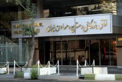 سردر اتاق بازرگانی ایران