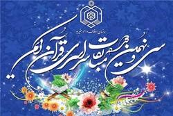 قاریان فینالیست مسابقات سراسری قرآن معرفی شدند