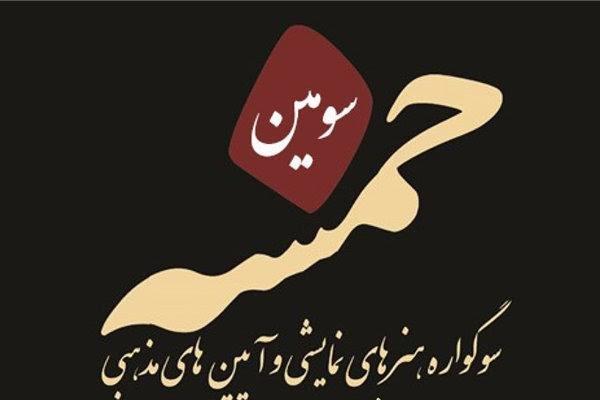 آثار بخش مدافعان حرم سوگواره «خمسه» اعلام شد