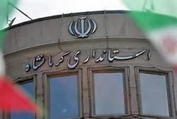 اختصاص ۲۰میلیارد تومان برای توسعه زیرساخت شهرکهای صنعتی کرمانشاه