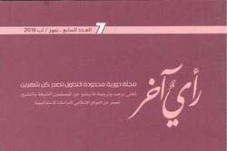 شماره جدید دوماهنامه «رأی آخر» درباره گزارشهای جهانی از شیعه