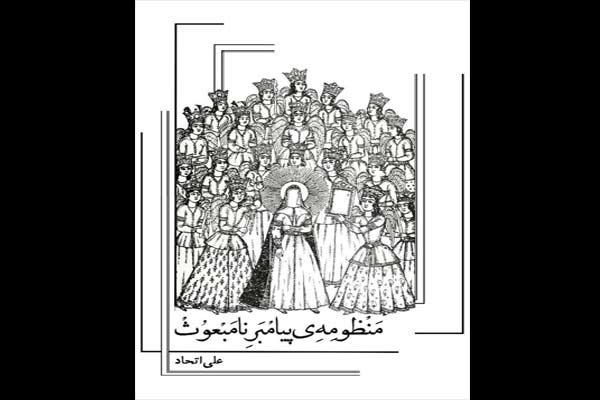 «منظومه پیامبر نامبعوث» چاپ شد/برگزاری مراسم رونمایی
