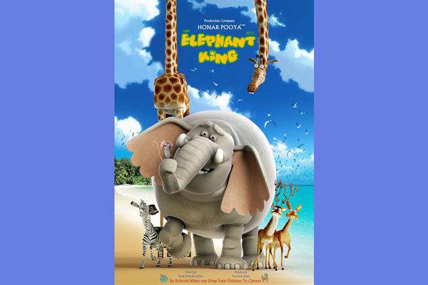 «فیلشاه» به ۴ زبان دوبله میشود/ قصه بچه فیلم دست و پا چلفتی