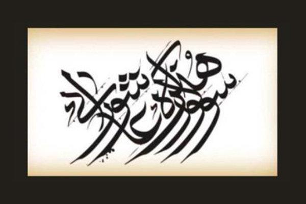 عرض اعمال مختارةمن الفن العاشورائي في العراق