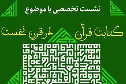 نشست کتابت قرآن در قرن نخست برگزار میشود