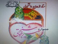 پنجمین جشنواره مسیر خوشبختی در مشهد برگزار میشود