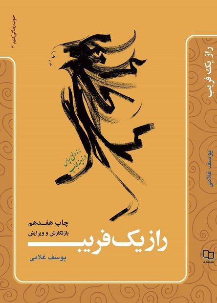 کتاب «راز یک فریب» به چاپ هفدهم رسید