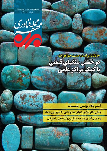 ششمین شماره مجله «فناوری مهر» منتشر شد