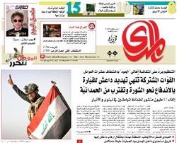 صفحه اول روزنامه های عربی ۲۸ مهر ۹۵