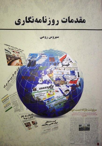 «مقدمات روزنامه نگاری»منتشر شد