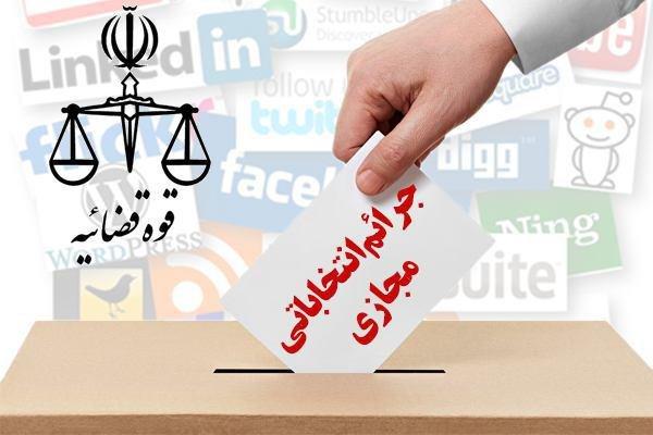 کمیته رصد فضای مجازی ویژه انتخابات در فاریاب تشکیل شد