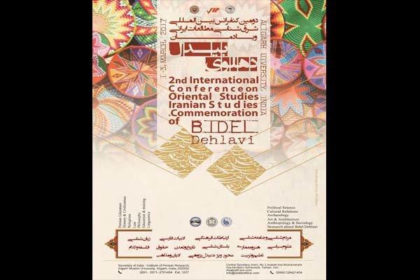 دومین همایش شرق شناسی و مطالعات ایرانی