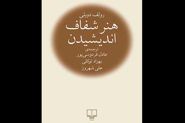 «هنر شفاف اندیشیدن» به چاپ سی و دوم رسید