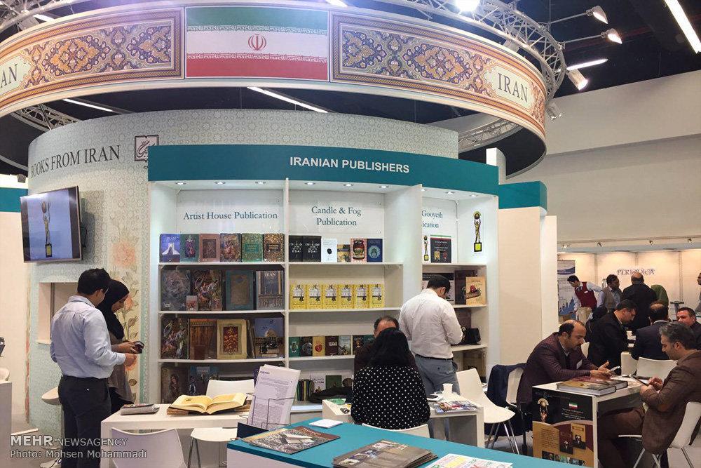 غرفه ایران در نمایشگاه کتاب فرانکفورت