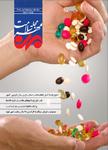 هشتمین شماره مجله سلامت مهر منتشر شد