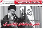 شماره ۵۵ «خط حزبالله» منتشر شد/تا نفس دارم لحظهای کوتاه نمیآیم