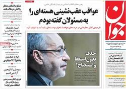 صفحه اول روزنامههای ۲۹ مهر ۹۵