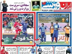 صفحه اول روزنامههای ورزشی ۲۹ مهر ۹۵