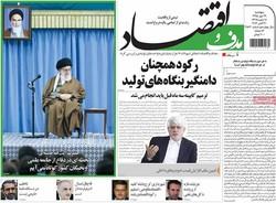 صفحه اول روزنامههای اقتصادی ۲۹ مهر ۹۵