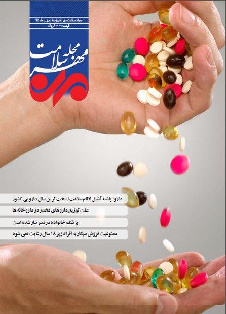 مجله هشتم سلامت