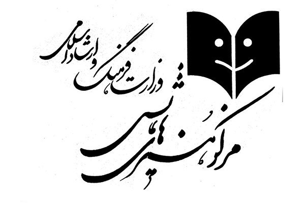 معرفی هیات علمی سمینار «تئاتر و ظرفیت های بخش غیر دولتی»