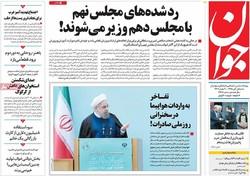 صفحه اول روزنامههای ۱ آبان ۹۵
