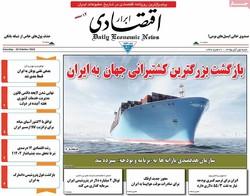 صفحه اول روزنامههای اقتصادی ۱ آبان ۹۵