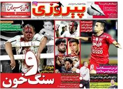 صفحه اول روزنامههای ورزشی ۱ آبان ۹۵