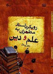 «تشریح رویکرد استاد مطهری به علم و دین»