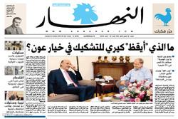 صفحه اول روزنامههای عربی ۱ آبان ۹۵