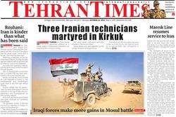 صفحه اول روزنامههای انگلیسی ۱ آبان ۹۵