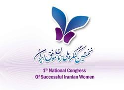 نخستین کنگره ملی «زنان موفق ایران» بهمنماه امسال برگزار میشود