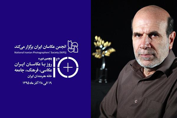 عباس میرهاشمیدبیر پنجمین رویداد «۱۰ روز با عکاسان» شد
