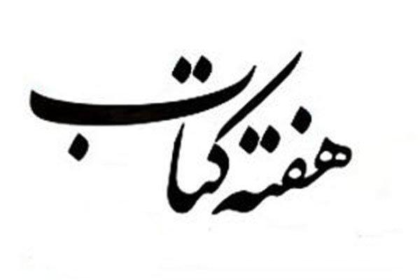 برنامههای استان خراسان شمالی در هفته کتاب اعلام شد