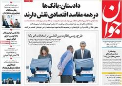 صفحه اول روزنامههای ۲ آبان ۹۵