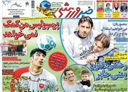 صفحه اول روزنامههای ورزشی ۲ آبان ۹۵