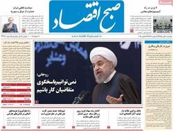 صفحه اول روزنامههای اقتصادی ۲ آبان ۹۵