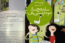 قصة ايرانية في قائمة أفضل كتب الاطفال في العالم