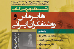 کتاب هابرماس و روشنفکران ایرانی نقد و بررسی میشود