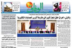 صفحه اول روزنامههای عربی ۲ آبان ۹۵