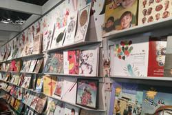 دومین نمایشگاه تخصصی کتابهای هنری افتتاح شد