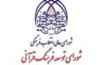گزارش معاونت قرآن و عترت در مورد نمایشگاه قرآن ارائه شد