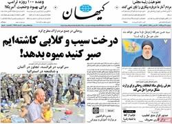 صفحه اول روزنامههای ۳ آبان ۹۵