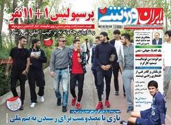 صفحه اول روزنامههای ورزشی ۳ آبان ۹۵