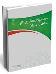 ویرایش سوم کتاب محصولات فناوری نانو ساخت ایران منتشر شد
