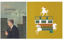 الكتاب الايراني يشق طريقه الى ميونخ