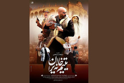 پوستر فیلم یتیم خانه ایران